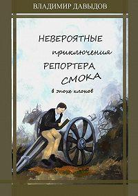 Владимир Давыдов - Невероятные приключения репортёра Смока в Эпохе клонов