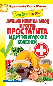 С. П. Кашин - Лечебное питание. Лучшие рецепты блюд против простатита и других мужских болезней