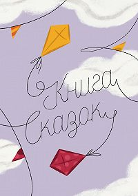 Коллектив авторов -Книга Сказок