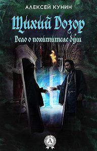 Алексей Кунин -Тихий Дозор