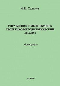 М. И. Халиков -Управление и менеджмент. Теоретико-методологический анализ
