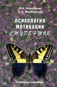 Наталья Анфиногентовна Бакшаева, Андрей Александрович Вербицкий - Психология мотивации студентов