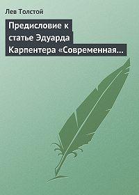 Лев Толстой - Предисловие к статье Эдуарда Карпентера «Современная наука»