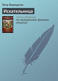 Петр Верещагин -Искательница