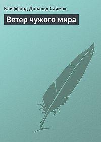Клиффорд Саймак - Ветер чужого мира