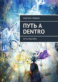Максим Софьин -Путь a dentro. Путь мастера