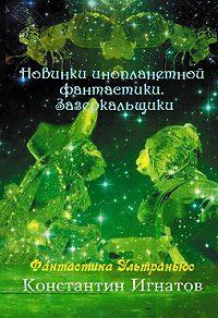 Константин Игнатов -Новинки инопланетной фантастики. Зазеркальщики