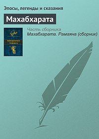 Эпосы, легенды и сказания -Махабхарата