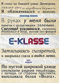 Леонид Левин - E-klasse