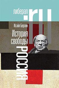 Исайя Берлин -История свободы. Россия