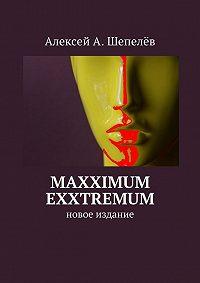 Алексей Шепелёв - Maxximum Exxtremum