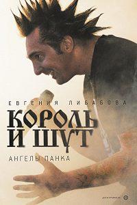 Евгения Либабова - «Король и Шут». Ангелы панка