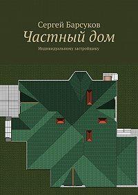 Сергей Барсуков -Частныйдом