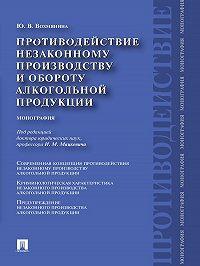 Юлия Вохмянина - Противодействие незаконному производству и обороту алкогольной продукции
