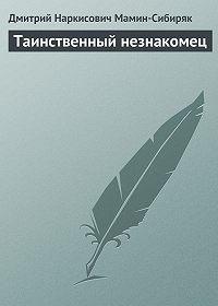 Дмитрий Мамин-Сибиряк -Таинственный незнакомец
