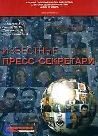Марина Шарыпкина, Юлия Гранде - Геннадий Владимирович Ежов, пресс-секретарь Кудрина