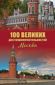 Александр Мясников - 100 великих достопримечательностей Москвы