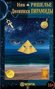 Ник Ришелье - Дневники Пирамиды