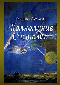 Айгуль Иксанова -Полнолуние Системы