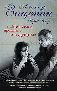 Александр Зацепин -«…Миг между прошлым и будущим»