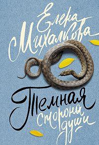 Елена Михалкова -Темная сторона души