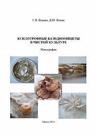 Галина Ильина -Ксилотрофные базидиомицеты в чистой культуре