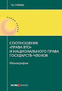 Татьяна Гуляева -Соотношение «права ВТО» инационального права государств-членов