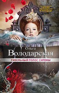 Ольга Володарская - Гибельный голос сирены