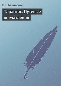 В. Г. Белинский -Тарантас. Путевые впечатления