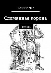 Полина Чех - Сломанная корона. Паганини