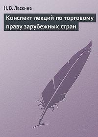 Н. В. Ласкина -Конспект лекций по торговому праву зарубежных стран