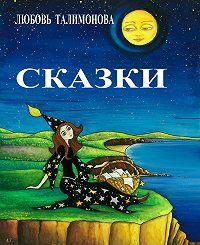 Любовь Талимонова -Сказки (сборник)