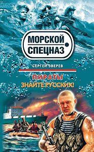 Сергей Зверев -Знайте русских!
