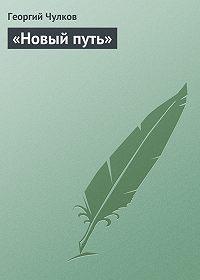 Георгий Чулков - «Новый путь»