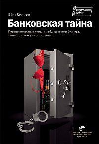 Шен Бекасов -Банковская тайна