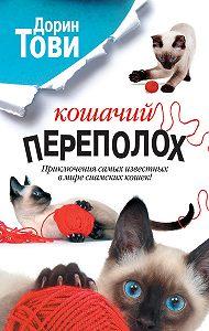Дорин Тови - Кошачий переполох (сборник)