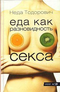 Неда Тодорович -Еда как разновидность секса