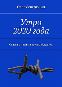 Олег Северюхин -Утро 2020 года