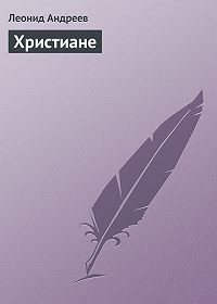 Леонид Андреев -Христиане