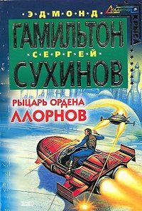 Эдмонд Гамильтон -Рыцарь ордена Ллорнов