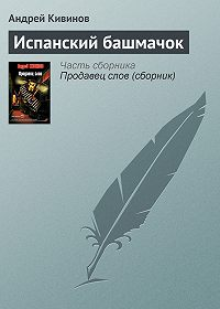 Андрей Кивинов -Испанский башмачок