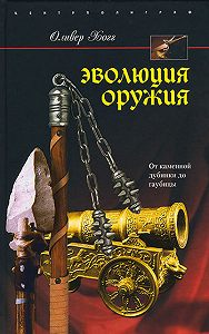 Оливер Хогг - Эволюция оружия. От каменной дубинки до гаубицы
