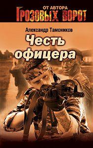 Александр Тамоников -Снайпер