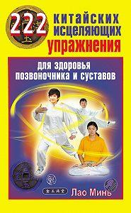 Лао Минь -222 китайских исцеляющих упражнения для здоровья позвоночника и суставов