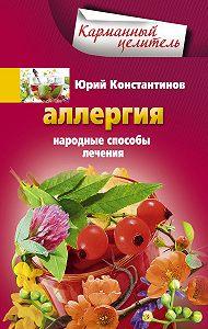 Юрий Константинов -Аллергия. Народные способы лечения