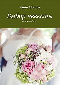 Леон Малин -Выбор невесты. Агентство«Амур»