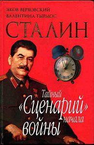 Яков Верховский -Сталин. Тайный «Сценарий» начала войны