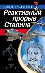 Евгений Подрепный -Реактивный прорыв Сталина