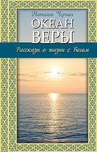 Наталья Черных -Океан веры. Рассказы о жизни с Богом