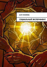 Ася Михеева - Социальныйэксперимент